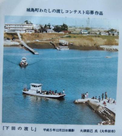 下田の渡し 092