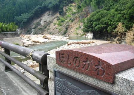 星野村の水害 115