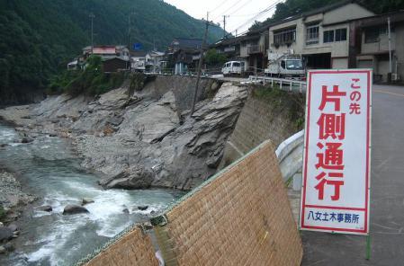 星野村の水害 134