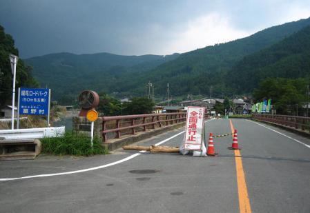 星野村の水害 203