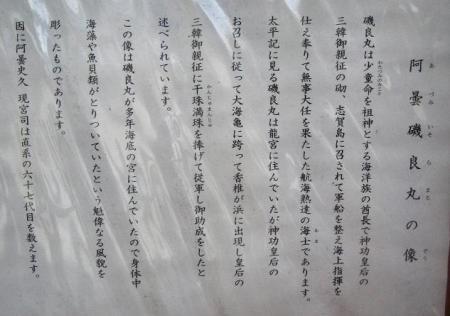 鐘崎三郎 074