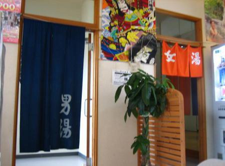 平山温泉 076