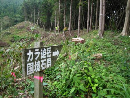 清水・カラ迫岳 046