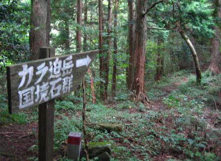清水・カラ迫岳 060