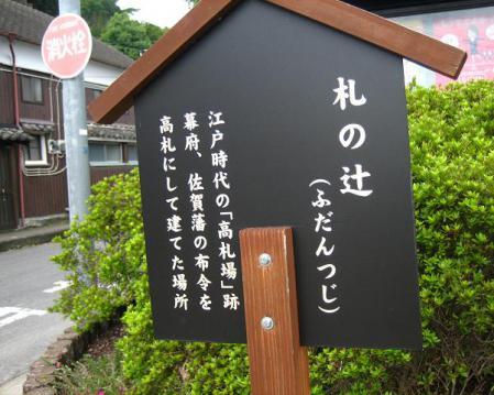塩田宿 058