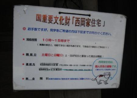 塩田宿 077