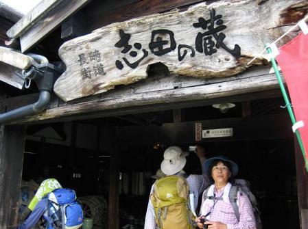 塩田宿 129