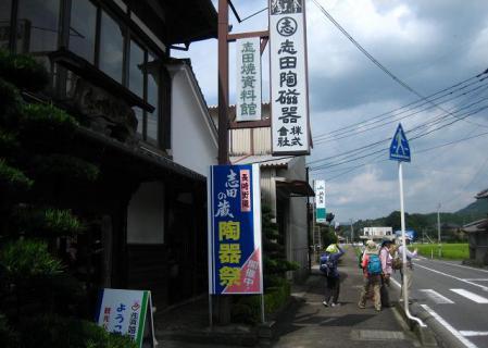 塩田宿 127