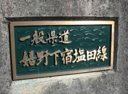 長崎街道 嬉野~塩田 063