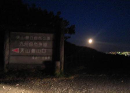 天山のお月さん 152
