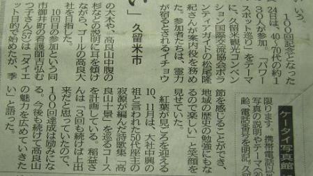 新聞記事 010
