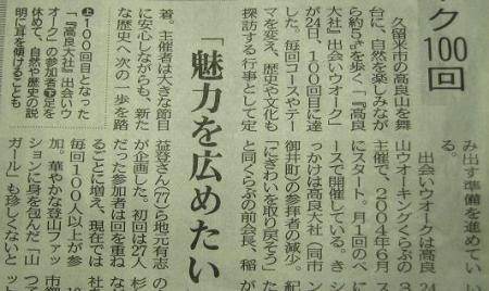 新聞記事 005