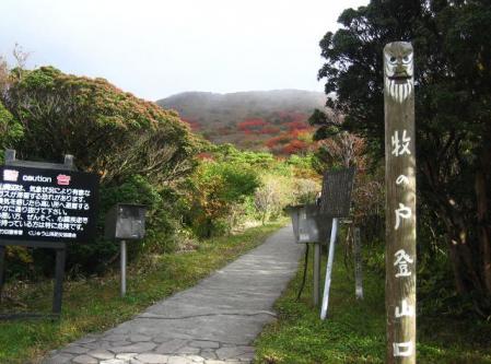 三俣山 紅葉 161
