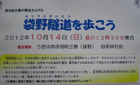 田栄隧道 174