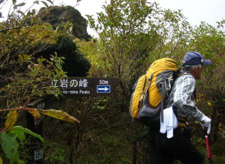 雲仙 246