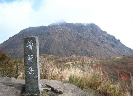 雲仙 316