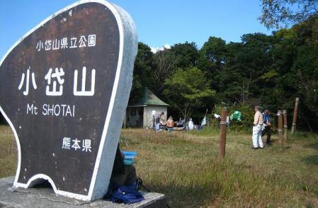 野田と小岱山 031