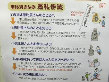 恵比須2 004