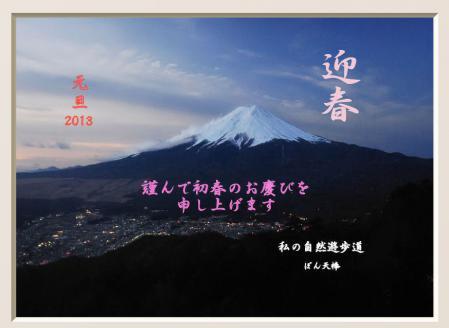 ベスト富士1356904073