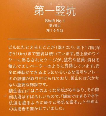 鯛王金山 090