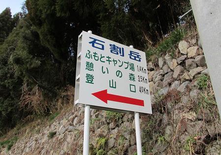 鯛王金山 372