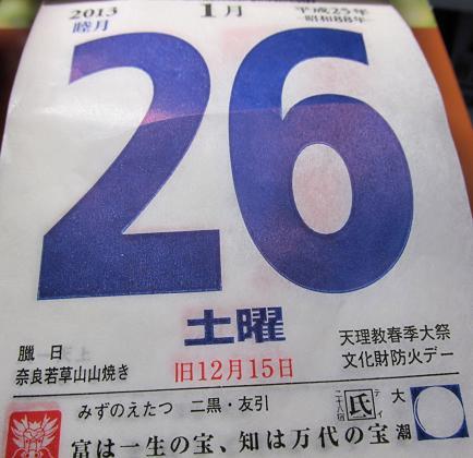 野焼き 006
