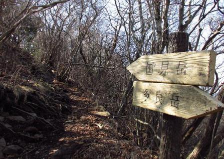 多良岳 070