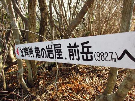 多良岳 092