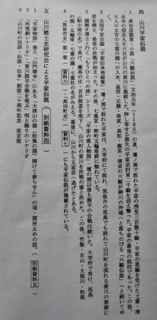 平家 022
