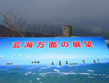 八幡岳 130