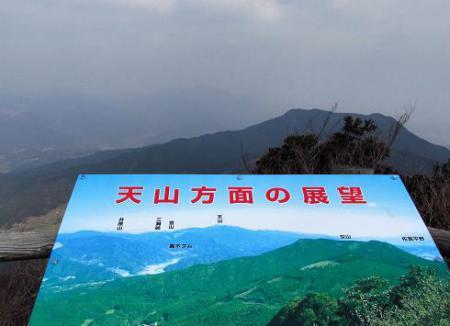 八幡岳 129