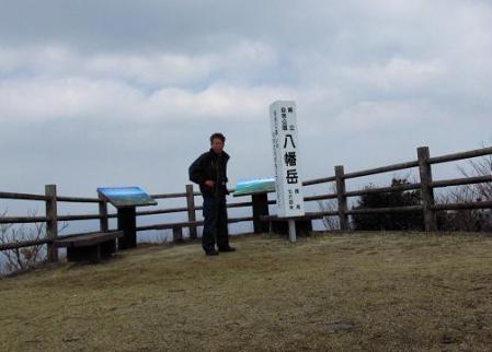 八幡岳 128