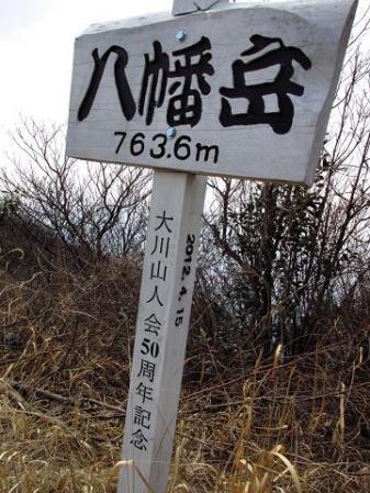 八幡岳 066