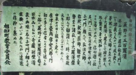 八幡岳 188