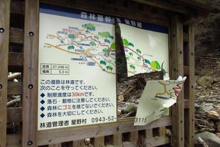 カラ迫岳 010