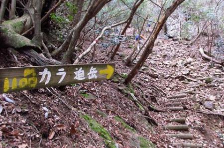 カラ迫岳 151