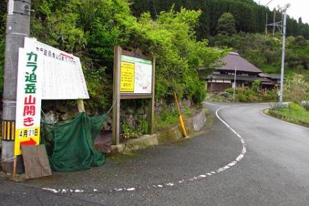 カラ迫岳 018