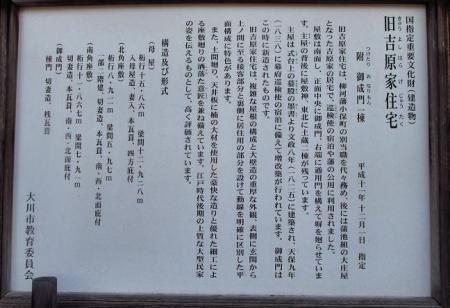 大川肥後街道 076