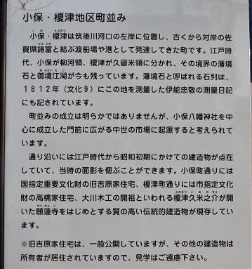 大川肥後街道 101