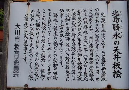 大川肥後街道 069
