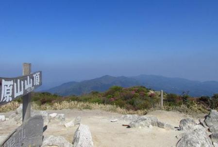井原山 274