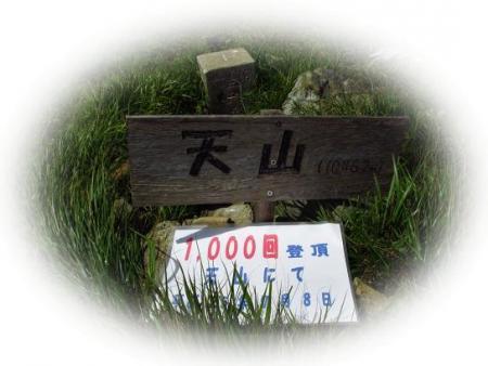 天山 106