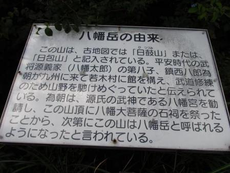 八幡岳 060