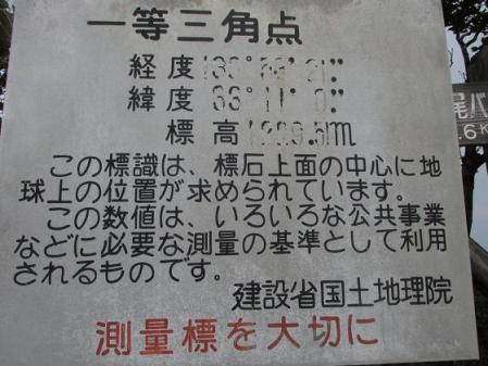 釈迦岳 056