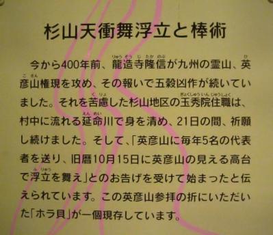 い天衝く舞201110171810105bbs