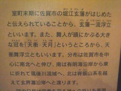え天衝く舞20111017181010b1cs