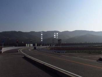 松尾ちゃんと登る清水山 001