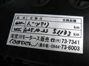 スミレと電池 006