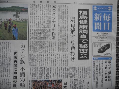 3日朝日新聞 10月