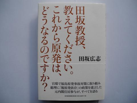 田坂先生の本
